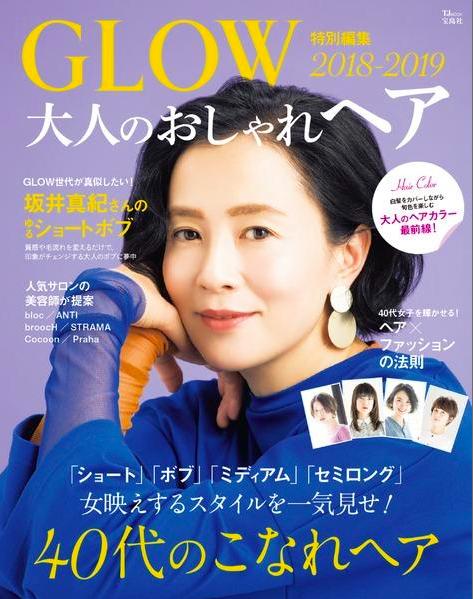 GLOW特別編集 大人のおしゃれヘア 2018-2019